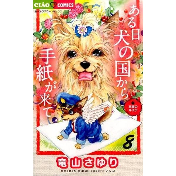 ある日 犬の国から手紙が来て<8>(ちゃおコミックス) [コミック]