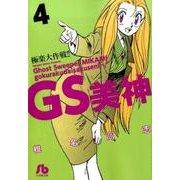 GS美神 極楽大作戦!!<4>(コミック文庫(青年)) [文庫]