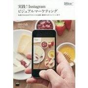 実践!Instagramビジュアルマーケティング―共感される公式アカウントの企画・運営からキャンペーンまで [単行本]
