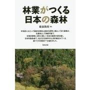 林業がつくる日本の森林 [単行本]