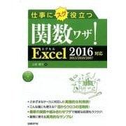 仕事にスグ役立つ関数ワザ!-Excel2016/2013/2010/2007対応 [単行本]