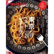 東京ベスト・レストラン 2017(マガジンハウスムック Hanako Special) [ムックその他]