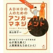 ADHDの人のためのアンガーマネジメント―イライラしない、怒らない(健康ライブラリースペシャル) [全集叢書]