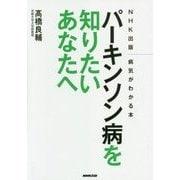 パーキンソン病を知りたいあなたへ(NHK出版病気がわかる本) [単行本]