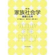 家族社会学―基礎と応用 第3版 [単行本]