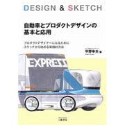 自動車とプロダクトデザインの基本と応用―プロダクトデザイナーになるためにスケッチから始める実践的方法 [単行本]