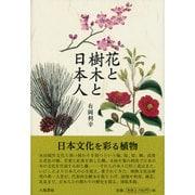 花と樹木と日本人 [単行本]