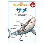 サメ(図説知っておきたい!スポット50) [図鑑]