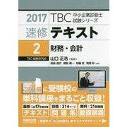 速修テキスト〈2〉財務・会計〈2017年版〉(TBC中小企業診断士試験シリーズ) [単行本]
