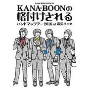 KANA-BOON MOVIE 04 KANA-BOONの格付けされるバンドマンツアー 2016 at 幕張メッセ