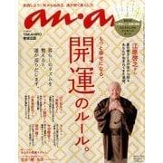 an・an (アン・アン) 2016年 10/12号 [雑誌]
