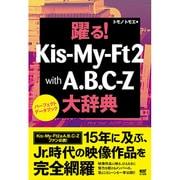 躍る!KIS-My-Ft2 with A.B.C-Z大辞典 パーフェクトデータブック [単行本]