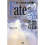 サークルから企業へ「Fate」の系譜―ファンと歩む、16年の軌跡 [単行本]