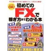 初めてのFXで稼ぎ方までわかる本 [単行本]