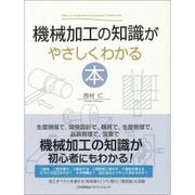 機械加工の知識がやさしくわかる本 [単行本]