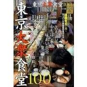 東京大衆食堂100: ぴあムック [ムックその他]