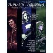 プログレ・ギターの魔術師たち Wizards of Progressive Rock Guitar (ギター・マガジン) [ムックその他]