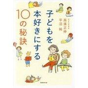 子どもを本好きにする10の秘訣(仮) [単行本]