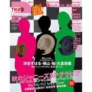 TV LIFE Premium 2016年 11/16号 [雑誌]