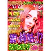 Mystery Blanc (ミステリーブラン) 2016年 11月号 [雑誌]