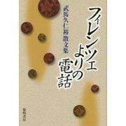 フィレンツェよりの電話―武馬久仁裕散文集 [単行本]