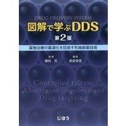図解で学ぶDDS―薬物治療の最適化を目指す先端創薬技術 第2版 [単行本]