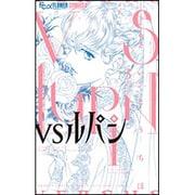 VSルパン<3>(フラワーコミックス α) [コミック]