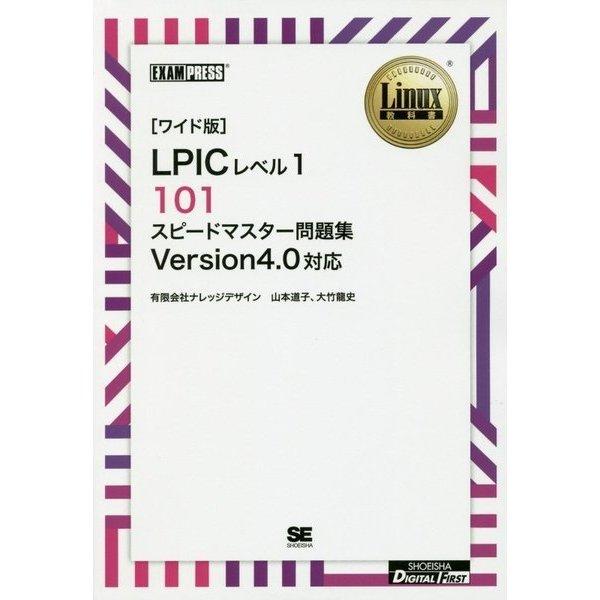 「ワイド版」LPICレベル1 101 スピードマスター問題集 Version4.0対応(Linux教科書) [単行本]