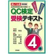 品質管理検定集中講座〈4〉新レベル表対応版QC検定受検テキスト4級 第2版 [単行本]