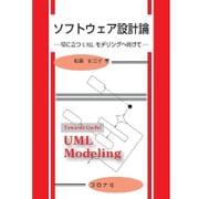 ソフトウェア設計論―役に立つUMLモデリングへ向けて [単行本]