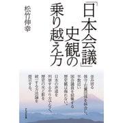 「日本会議」史観の乗り越え方 [単行本]