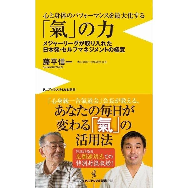 心と身体のパフォーマンスを最大化する 「氣」の力 - メジャーリーグが取り入れた日本発・セルフマネジメントの極意 - [新書]