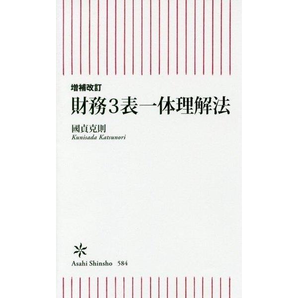 【増補改訂】財務3表一体理解法 [新書]