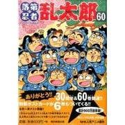 落第忍者乱太郎 60 [単行本]