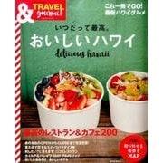 &TRAVEL_gourmet おいしいハワイ [単行本]