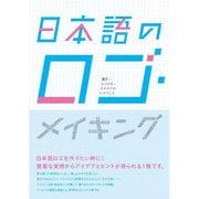 日本語のロゴ・メイキング 漢字・ひらがな・カタカナのロゴづくり [単行本]