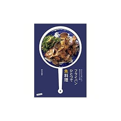 フライパンひとつで魚料理―かんたんおいしい魚介のレシピ80 [単行本]