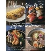 世界で人気の和食―英訳つき [単行本]