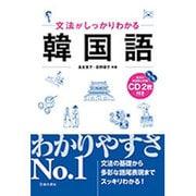 文法がしっかりわかる韓国語―CD2枚付き [単行本]
