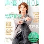 声優JUNON vol.4(別冊JUNON) [ムックその他]