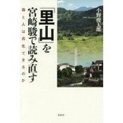 「里山」を宮崎駿で読み直す―森と人は共生できるのか [単行本]