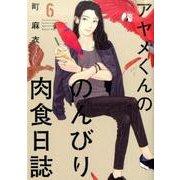 アヤメくんののんびり肉食日誌 6(Feelコミックス) [コミック]