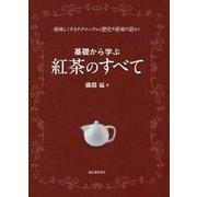 基礎から学ぶ紅茶のすべて―美味しくするテクニックから歴史や産地の話まで [単行本]