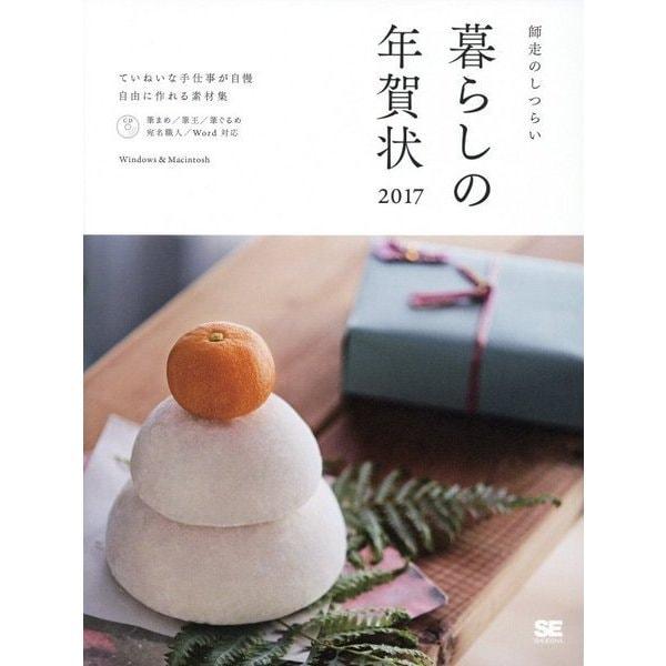 暮らしの年賀状〈2017〉―師走のしつらい [単行本]