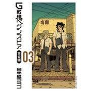 G戦場ヘヴンズドア 完全版<3>(ビッグ コミックス) [コミック]
