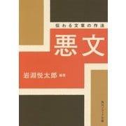 悪文―伝わる文章の作法(角川ソフィア文庫) [文庫]