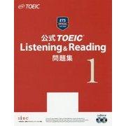 公式 TOEIC(R) Listening & Reading 問題集1 [単行本]