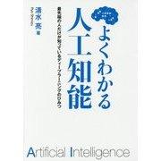 よくわかる人工知能―最先端の人だけが知っているディープラーニングのひみつ [単行本]