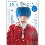 IDOL AND READ 8-読むアイドルマガジン [単行本]