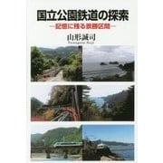 国立公園鉄道の探索―記憶に残る景勝区間 [単行本]